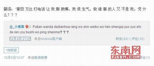 """被要求删微博,网友""""_小青菜""""发拼音微博回复"""