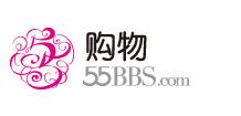 55BBS我爱购物网