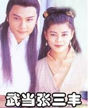 电视剧 1996《武当张三丰》 关礼杰 饰