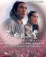 电影 1993《太极张三丰》 李连杰 饰