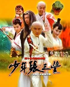 电视剧 2002《少年张三丰》 张卫健 饰