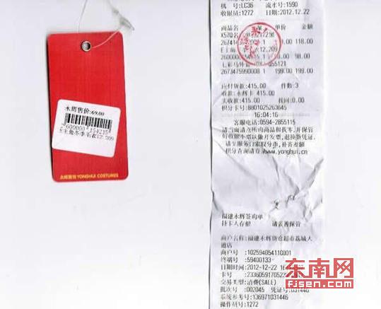 翁女士提供的照片显示:69元的毛衣,莆田永辉荔城大道店收98元