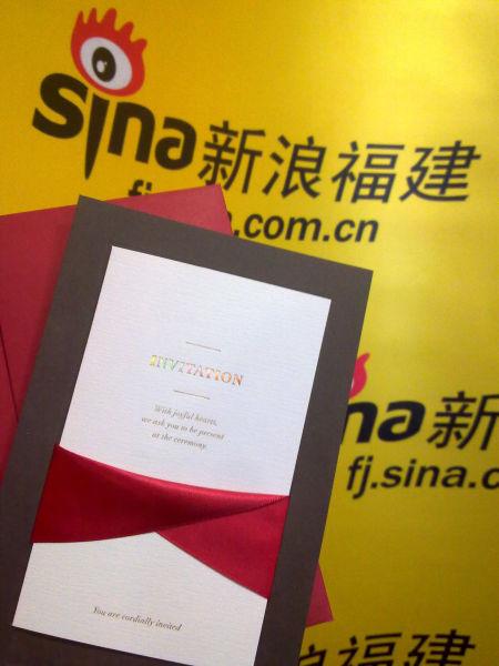 2012福建微博盛典邀请函
