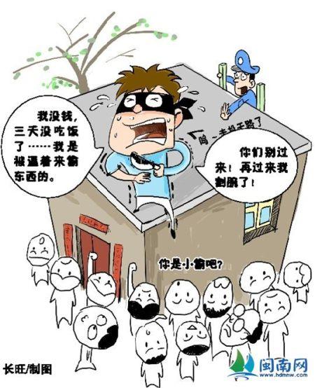 泉州惠安心灵盗窃被发现上屋顶演闹剧欲割腕漫画恐怖小偷图片