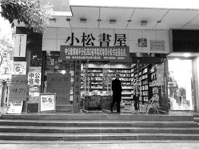 小松书屋门口贴满打折售书的信息