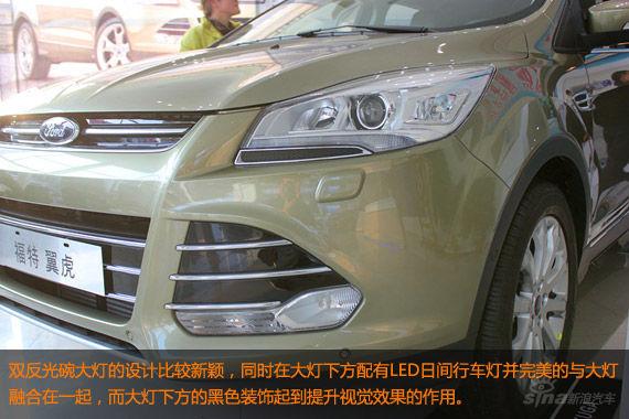 对于国内火热的SUV市场,福特品牌在国内几乎没有一款SUV,为了增加竞争力,在2012年以进口方式引进了锐界,但是近30万元的起步价,让喜欢美系车人又望而却步。为了增加国内汽车市场的份额,2013年1月重点推出了长安福特首款SUV全新翼虎,全新翼虎是一款定位紧凑SUV市场的主力车型,那么在国内竞争如此激烈的竞争下,福特全新翼虎会有怎样的表现呢? 长安福特全新翼虎外观