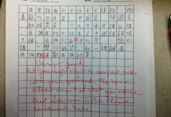 美国本科生中文周记选 手写繁体字
