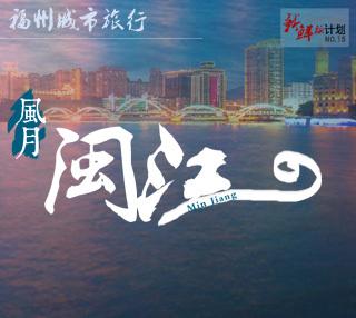 福州城市旅行:风月闽江