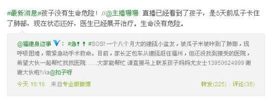 @新浪福建健康频道 微博截图