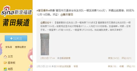 莆田交通执法支队八人一餐消费七千元 事件爆料