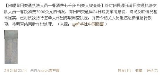 莆田交通执法支队八人一餐消费七千元超标被查