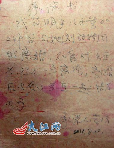 江西省莲花县文化广电局纪检书记李小平写给情妇的承诺书