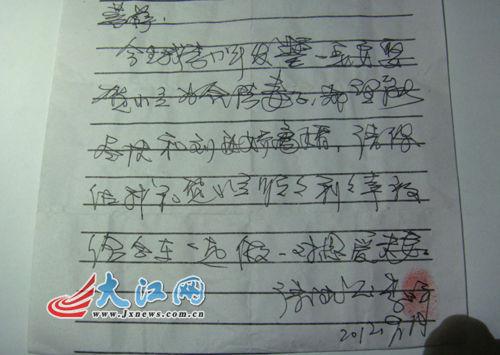 江西省莲花县文化广电局纪检书记李小平写给菩萨的祈求信