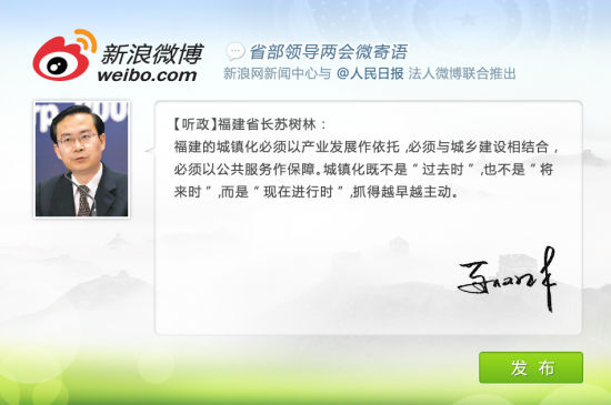 福建省长苏树林通过新浪微博寄语两会