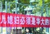 华侨大学霸气横幅:儿媳妇必须是华大