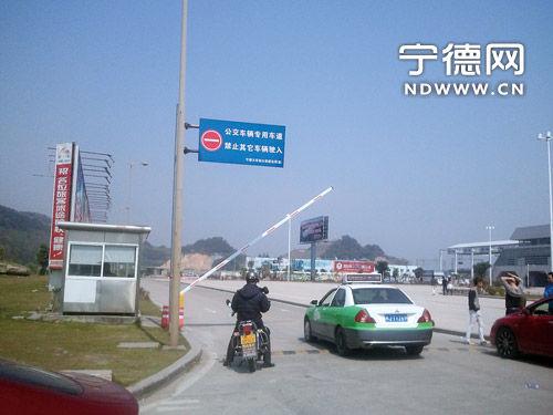 火车站进出站口的升降杆附近有挂着告示牌。