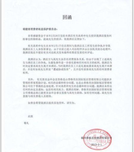 香格里拉给福建省消委会的回函