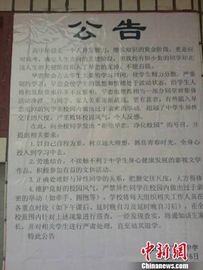 江西省优秀重点中学樟树中学出台公告