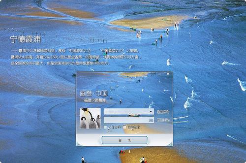 宁德霞浦滩涂美景登陆QQ登录窗口