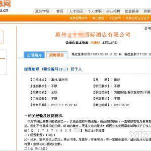 惠州学院通过酒店的注册申请
