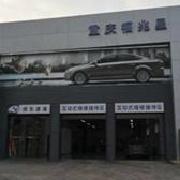 重庆福兆星4S店