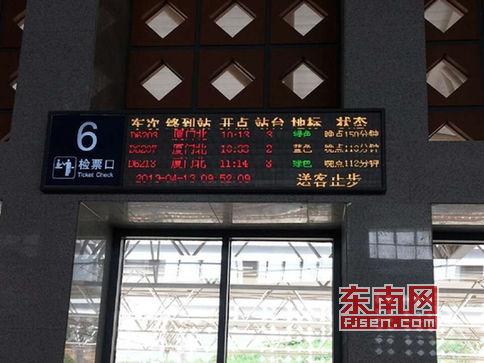 设备突发故障,莆田动车站多趟动车严重晚点