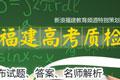 2013福建高考省质检