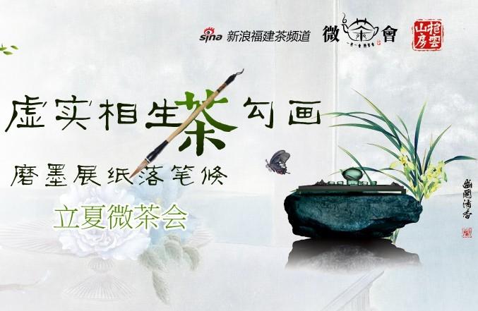 立夏微茶会(上)