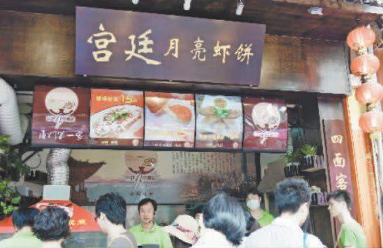 游客热捧的龙头路宫廷月亮虾饼竟然无证经营!