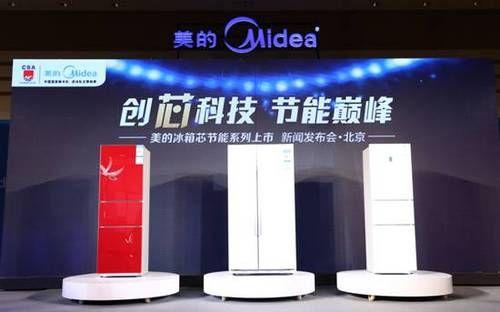 """""""创芯科技•节能巅峰""""——2013年美的冰箱新品发布会 产品展示"""