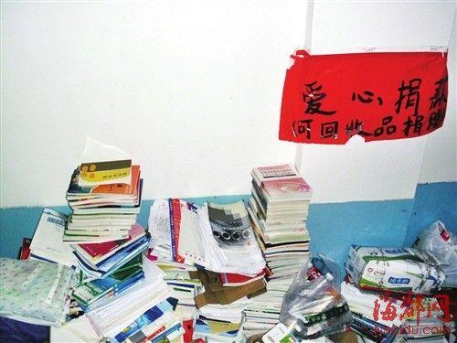 学长设点收集书籍、生活用品等