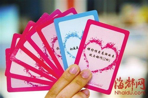 游戏纸牌上的文字多是成人话题