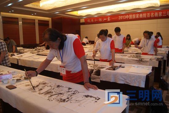 百名画家三明苏区行大型书画笔会举行