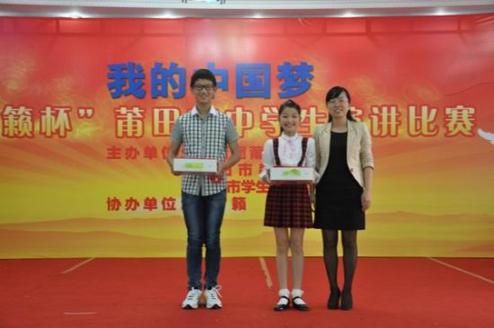 """""""我的中国梦""""莆田市中学生演讲比赛举行"""