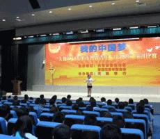 """""""我的中国梦""""莆田市各界青年演讲比赛"""