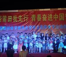 首届央企青年文化体育节启动仪式