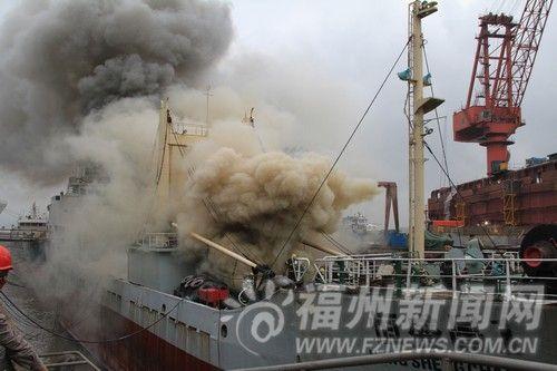 福州马尾造船厂一在修冷冻运输货轮失火