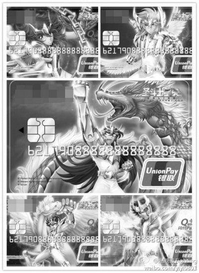 圣斗士上银行卡,燃烧的怀旧小宇宙