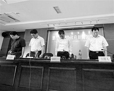 昨日,在厦门市人民政府新闻发布会现场,政府官员和媒体记者向遇难者默哀。新华社发