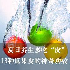 13种瓜果皮的神奇功效