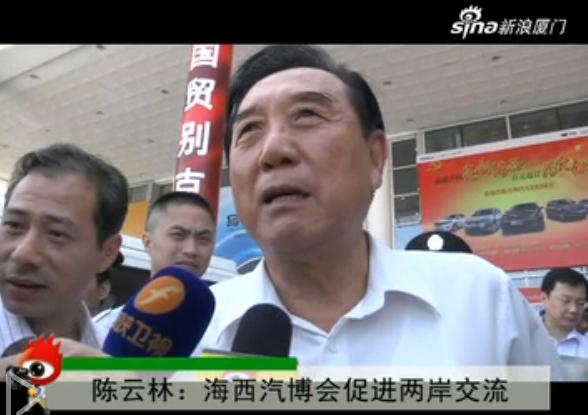 海峡两岸关系顾问陈云林