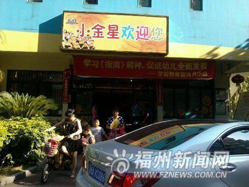 香江明珠小金星国际幼儿园大门口