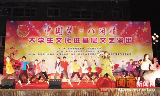 """""""中国梦·八闽情""""大学生文艺演出在上杭举行"""