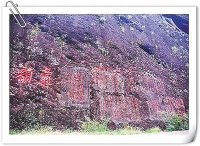 武夷山 摩崖石刻 得到大面积修复图片