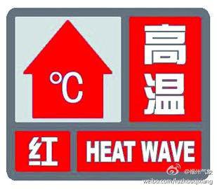 福州发布史上第一个高温红色预警