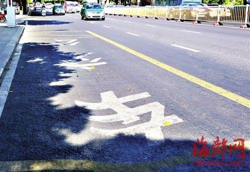 """公交站前,地面上的沥青字变成""""波浪字"""""""