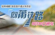向莆铁路9月30日通车