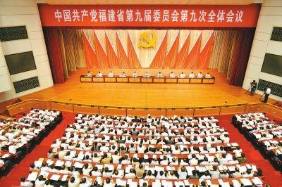 16日,中共福建省委九届九次全会在福州举行。福建日报记者张永定摄