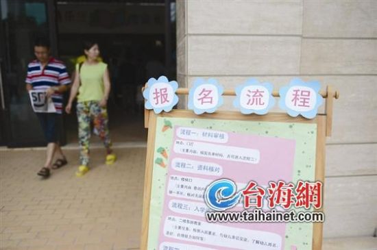 ▲华侨幼儿园云顶分园,报名流程摆在门口,家长带着小孩根据流程报名,有序顺畅