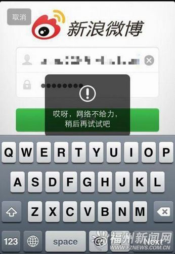 .cn域名遭攻击微博无法刷新